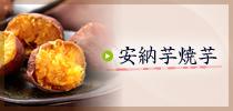 安納芋焼芋