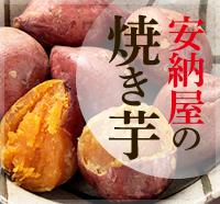 安納屋の焼き芋